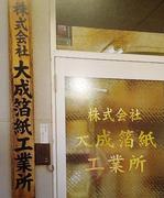 株式会社大成箔紙工業所(ID:ta1013092721-4)
