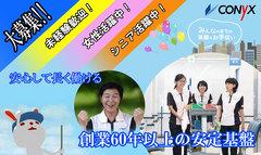 コニックス株式会社(ID:yo0009061421-4)