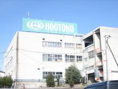 株式会社ホウトク(ID:ho0203071421-1)