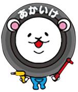 株式会社赤池タイヤ 春日井店(ID:a1665092221-1)